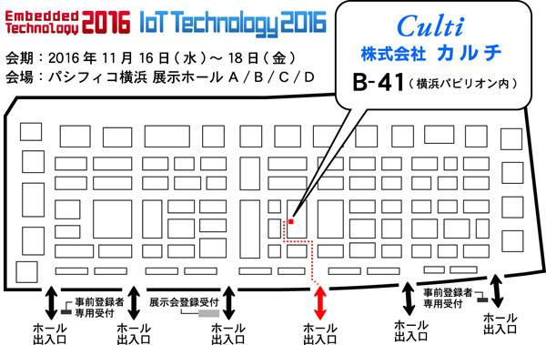 ☆2016ET展ブースmap
