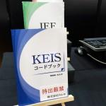 KEISコードブック_ET2015photo1