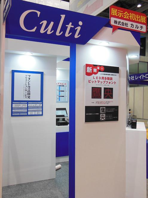 組込みシステム開発技術展ESEC2014出展記録photo03