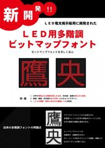 組込みシステム開発技術展ESEC2014出展記録poster01