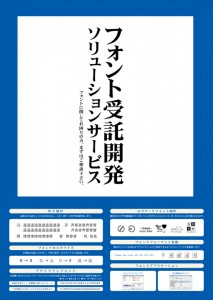 組込みシステム開発技術展ESEC2014出展記録poster03