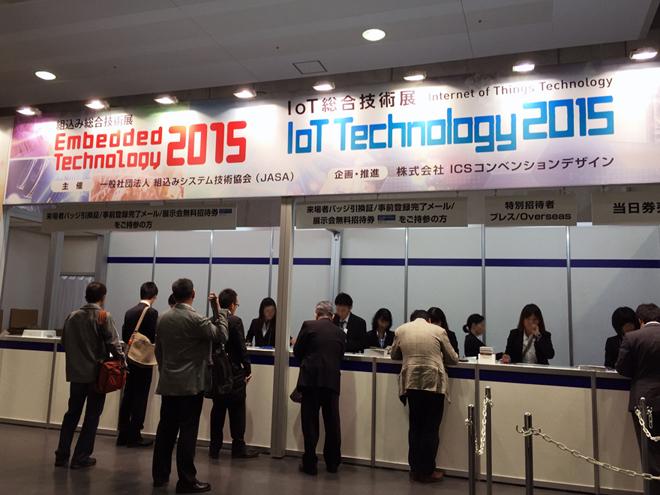 組込み総合技術展ET2015出展記録photo01