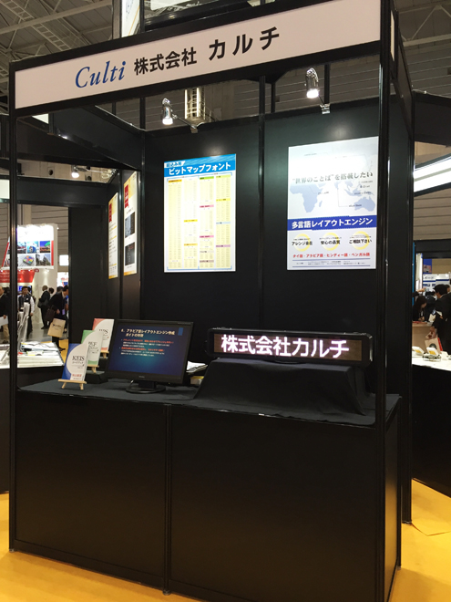 組込み総合技術展ET2015出展記録photo02