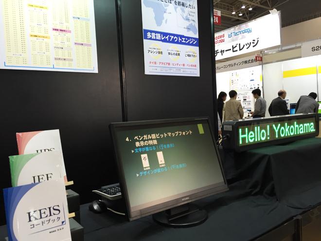 組込み総合技術展ET2015出展記録photo03