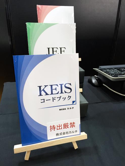 組込み総合技術展ET2015出展記録photo04