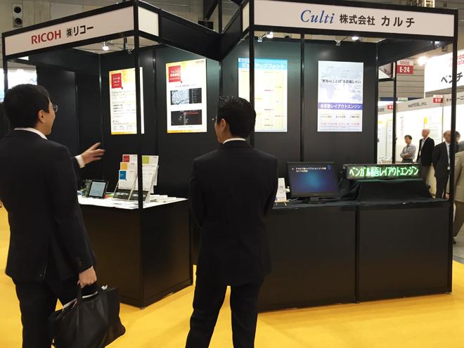 組込み総合技術展ET2015出展記録photo05