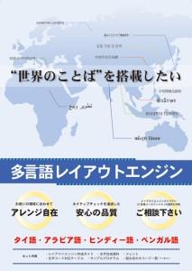組込み総合技術展ET2015出展記録poster02